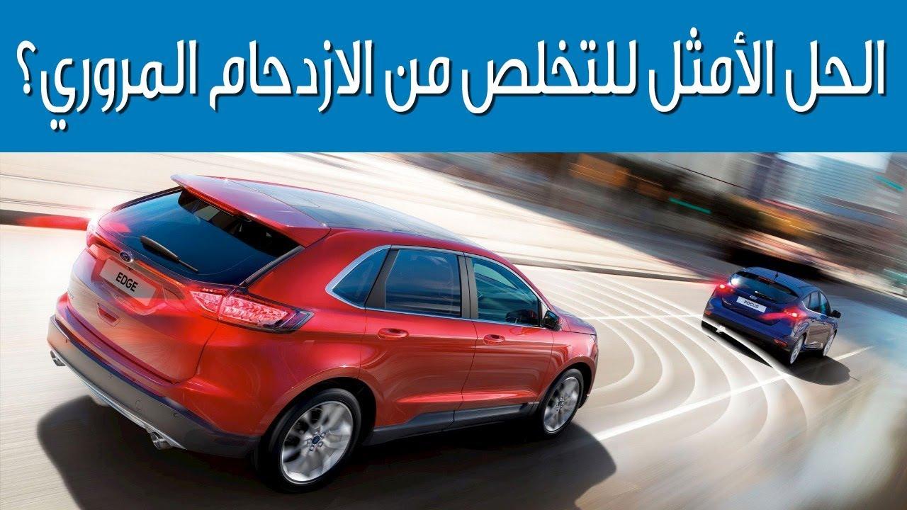 شاهد تأثير مثبت السرعة التكيفي على الازدحام المروري | سعودي أوتو