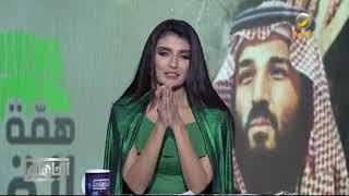 نادين البدير للأمير محمد بن سلمان: أشكرك بصفتي امرأة، لأنك تحاول أن تقدم لنا أجمل حياة..