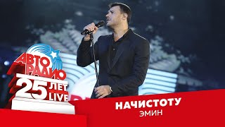🅰️ Эмин - Начистоту (LIVE @ Crocus City Hall 2018)