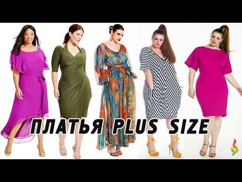 Платья для полных женщин 2018 фото 💎 Модные стильные платья Мода 2018, интернет магазины Plus Size