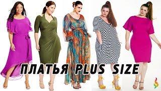 Платья для полных женщин 2018 фото 💎 Модные стильные платья Мода 2018, интернет магазины plus size(, 2018-02-24T06:12:11.000Z)