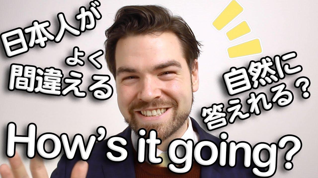 「How's it going?」と聞かれたら英語でどう答える?えっ、itって何? ネイティブならどう答える?|IU-Connect英会話 #273