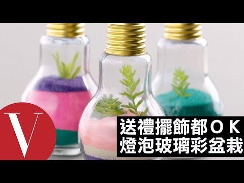 手作禮物?家中擺設也可以!燈泡玻璃盆栽DIY|Vogue Taiwan