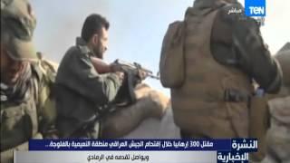 النشرة الإخبارية - مقتل 300 إرهابياً خلال اقتحام الجيش العراقي في منطقة النعيمية بالفلوجة