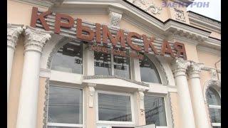 На вокзале Крымска задержан мужчина с «солью».