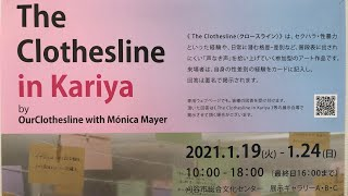 YouTube動画:The Clothesline in kariya