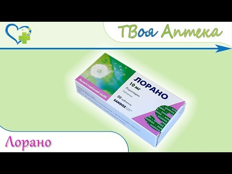 Лорано таблетки ☛ показания (видео инструкция) описание ✍ отзывы ☺️