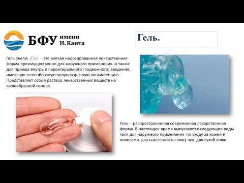 Мягкие Лекарственные Формы