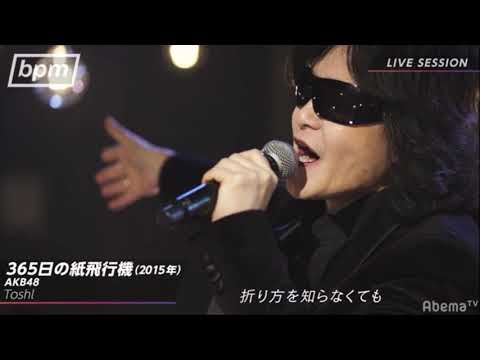 Toshl 365日の紙飛行機(AKB48さんカバー)