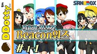 드디어 시작이닷!! [Beacon워즈: 신호기 점령전 #1-1편] 마인크래프트 Minecraft - Beacon Wars - [도티]