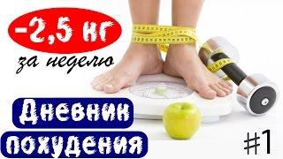 Дневник похудения: результаты 1 недели на диете Хейли Помрой