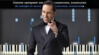 Артур Пирожков - Алкоголичка | Как играть на пианино | Караоке, Ноты, MIDI