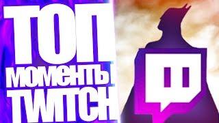 Топ Моменты с Twitch | Новогодний Выпуск Twitch Каждый День