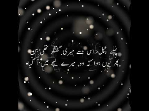 3 Urdu Sad Emotional 2 Lines Shayari Poetry Whatsapp Status Full Screen