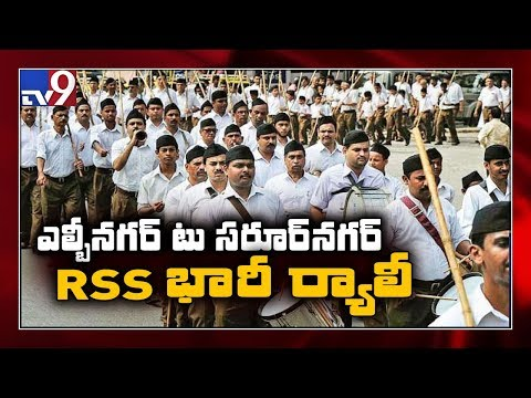 All arrangements set for RSS rally at Sarurnagar in Hyderabad - TV9