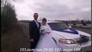 Заказ лимузина линкольн белый на свадьбу от 101 лимузин!