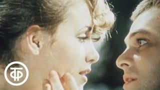 Адам женится на Еве. Люблю (1980)