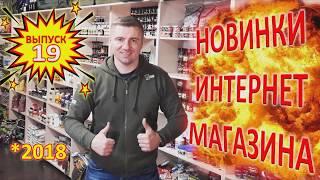 """НОВОСТИ МАГАЗИНА """"ТВОЯ РЫБАЛКА ШОП"""" ВЫПУСК #19"""