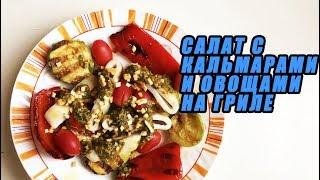 Салат с кальмарами и овощами на гриле