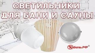 видео Светильники для помещений с ретро лампами