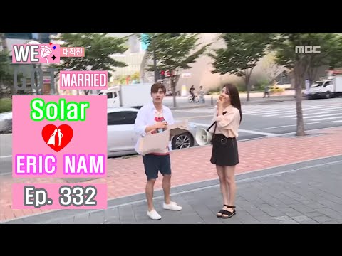 [We got Married4] 우리 결혼했어요 - Solar Promoting new songs Eric nam 20160730