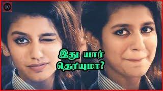 இணையத்தை கலக்கும் இந்த பொண்ணு யார் தெரியுமா? | Who is Priya Prakash Varrier? |Oru Adaar Love Actress