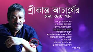 শ্রীকান্ত আচার্যর বাছাইকৃত সেরা বাংলা গান || Best of Srikanto acharya || Bangla Gaan