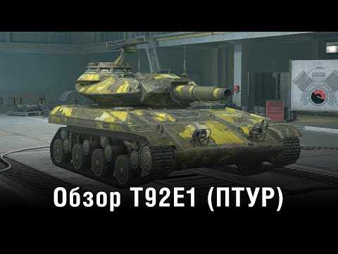Обзор T92E1 ПТУР (WoT Blitz 6.9)