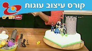 קורס עיצוב עוגות טירה ערוץ הופ הורים