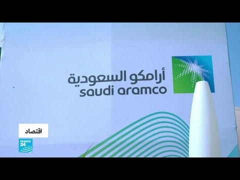 طرح أسهم شركة أرامكو للاكتتاب في البورصة السعودية  - 11:55-2019 / 11 / 5