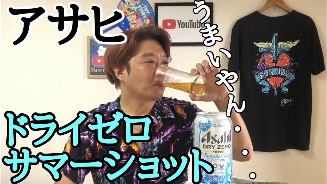 【ビールレビュー】アサヒ サマーショット