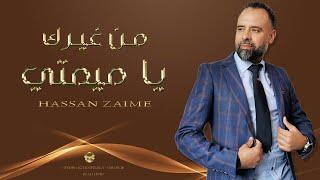 Hassan Zaime-Mn ghirk ya mimti(EXCLUSIVE Lyrics Clip)   (حسن زعيم- من غيرك يا ميمتي (حصرياً