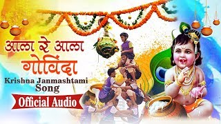 aala-re-aala-govinda-shri-krishna-janmashtami-songs-2019-dahi-handi-special