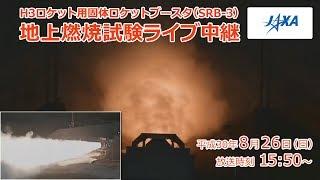 H3ロケット用固体ロケットブースタ(SRB-3) 地上燃焼試験ライブ中継