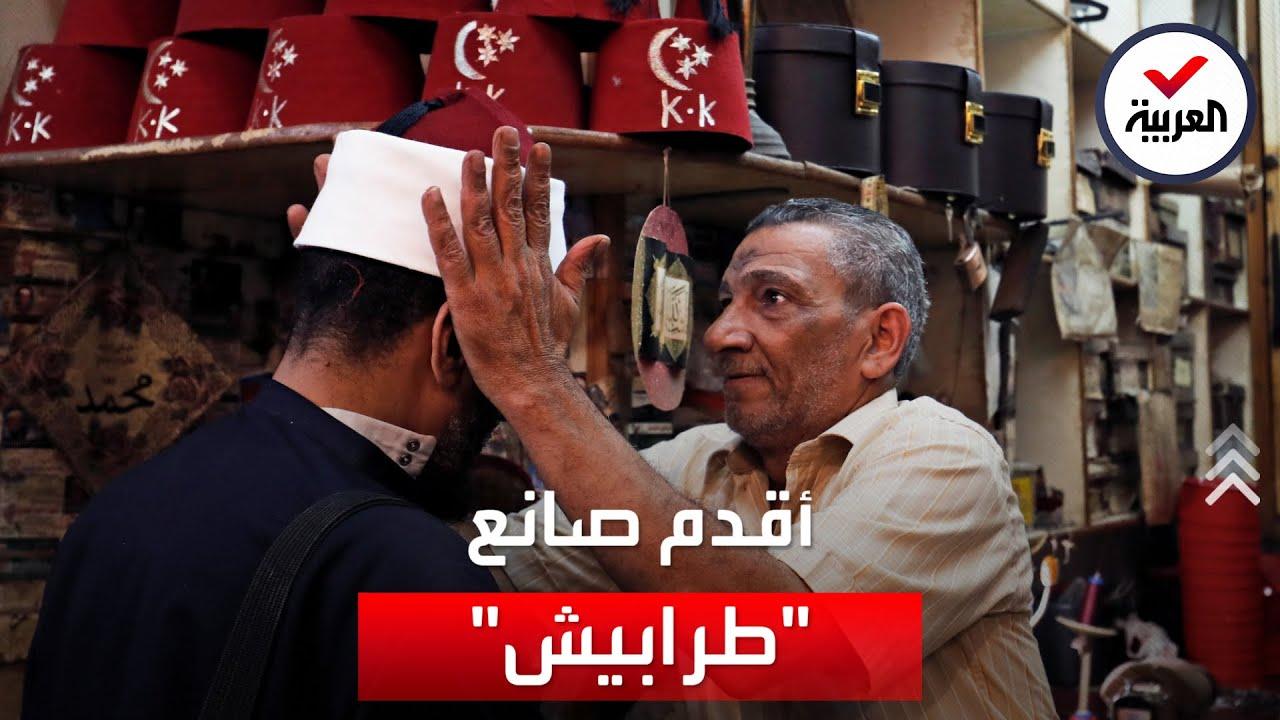 يمارس مهنة اندثرت منذ عشرات السنوات.. قصة أقدم صانع -طرابيش- في مصر  - نشر قبل 5 دقيقة