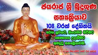108 වරක් දේශිත ජයරාජ ශ්රී බුදුගුණ සත්යකි්රයාව Jaya Raja Sri Buduguna Sathakriyawa