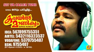 Onnum Padichilla   Mani Thamara New Nadan Pattu Album Dialer Tune 2017   Kuppayil Manikyam