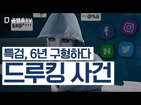 특검, 6년 구형하다 / 드루킹 사건 [공병호TV]
