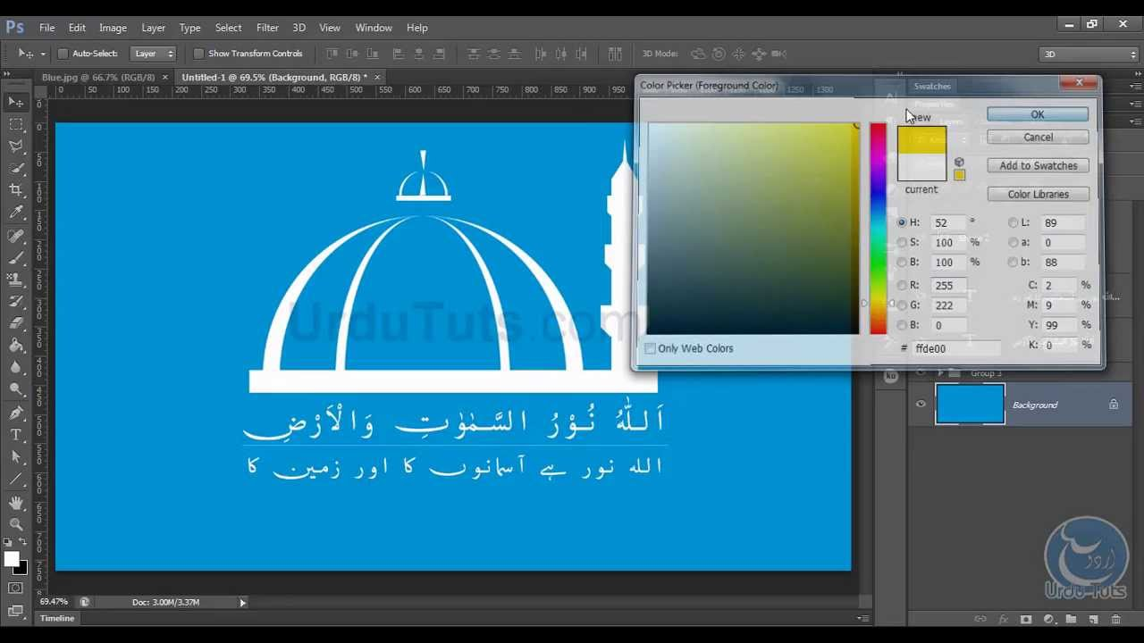 Islamic Wallpaper Urdu Tutorial Youtube