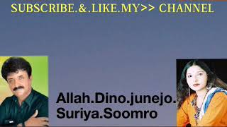 vuclip Allah Dino junejo & Suriya Soomro..Aj Garo wago Sindhi Songs