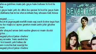 Yeh kaagazi phool ( Pakistani Dewer Bahbi ) Free karaoke with lyrics by Hawwa -