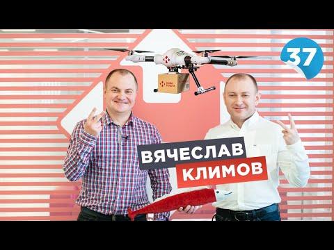 Сооснователь Новой Почты Вячеслав Климов: предпринимательство — это зона для свободных людей