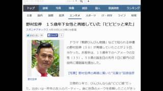 野村宏伸15歳年下女性と再婚していた「ビビビッと来たJ スボ二チアネッ...