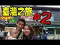 台灣之旅#2(YURI一家去台灣2)賽車比賽+挑戰射槍+逢甲夜市【YURI頻道】