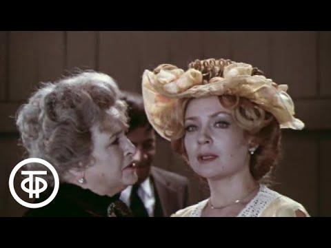 М.Горький. Варвары. Серия 1. Театр на Малой Бронной (1979)