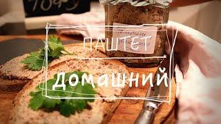 """Паштет """"Домашний"""" из ТОФУ и ФАСОЛИ. Веганский рецепт."""