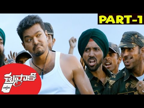 Thuppaki Telugu Full Movie Part 1 || Ilayathalapathy Vijay, Kajal Aggarwal