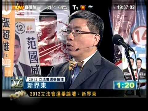 NOW TV 2012 立法會選舉論壇:新界東(2012.08.25)