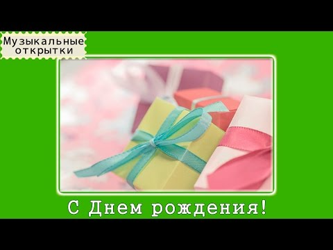 Фото открыток с днём рождения
