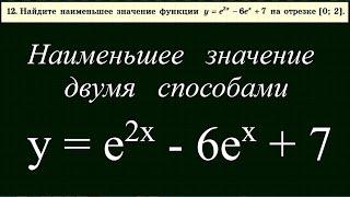 Задача №12 на производную ЕГЭ 2016 по математике